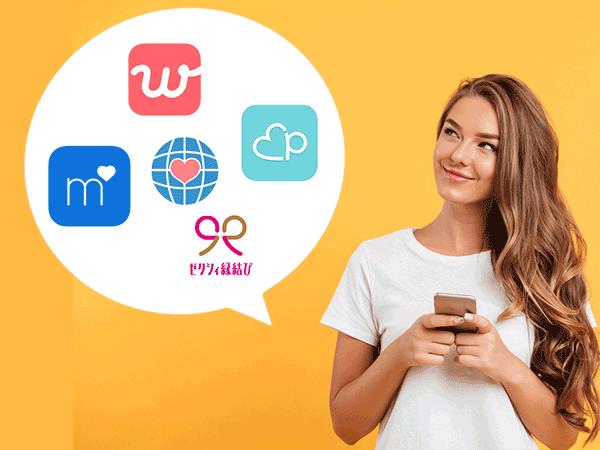 大手婚活アプリ4社とマッチ・ドットコムの比較