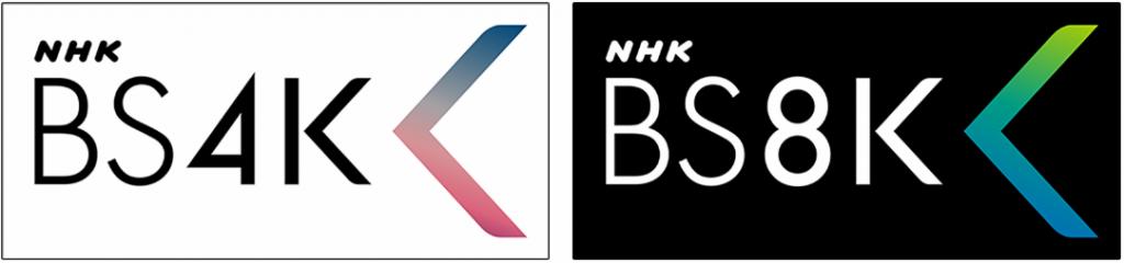 NHKのBS 4K・BS 8Kのロゴ