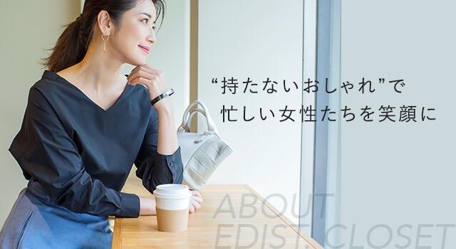 ファッションレンタルサービス「EDIST.CLOSET」