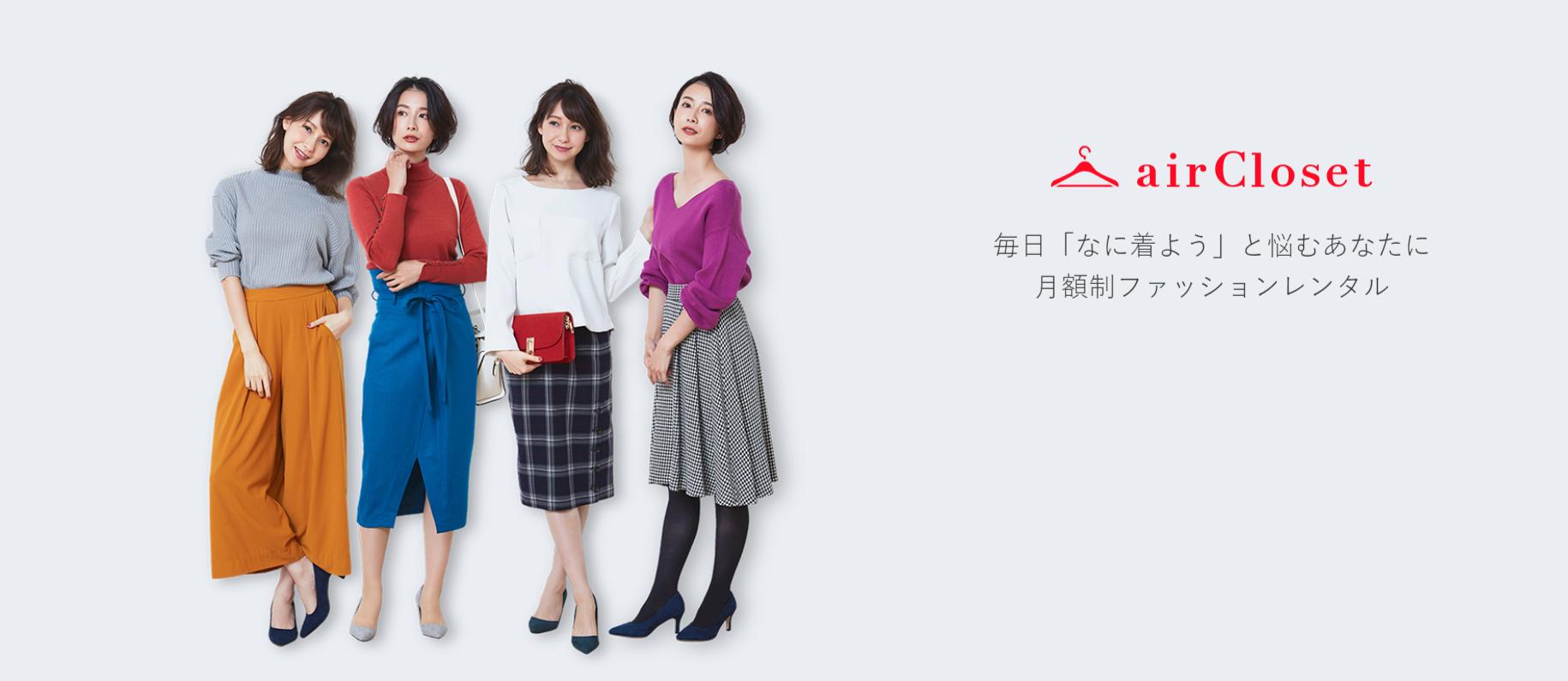 洋服レンタル「airCloset」
