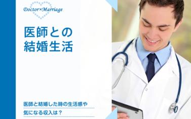 医師との結婚生活