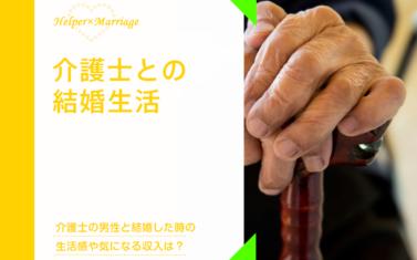 介護士との結婚生活