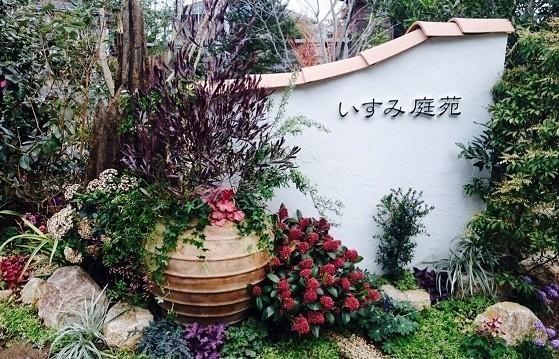 いすみ庭苑