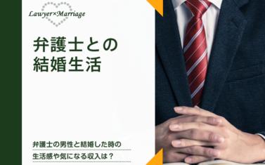 弁護士男性と結婚