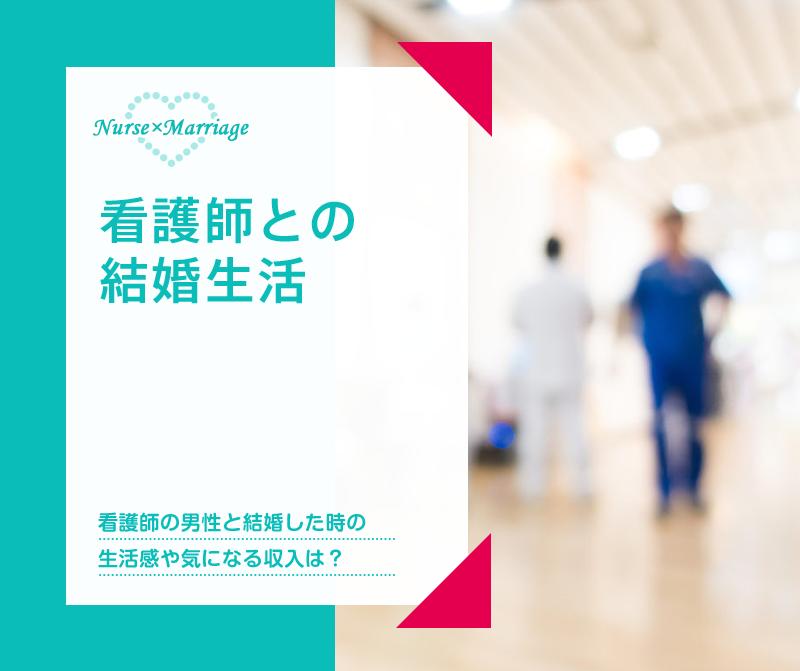 看護師の男性と結婚