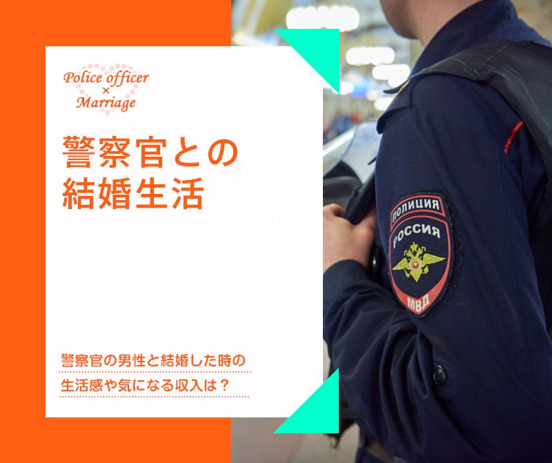 警察官との結婚生活