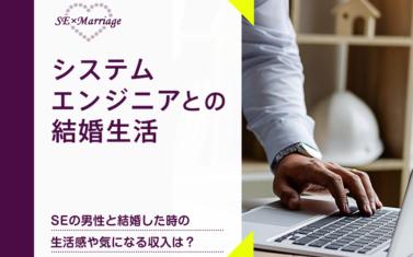 システムエンジニア(SE)と結婚