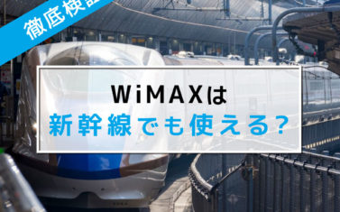 WiMAXは新幹線で使える?