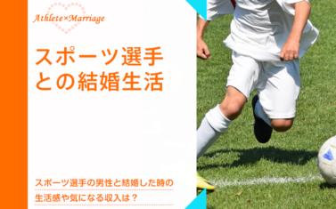 スポーツ選手との結婚生活