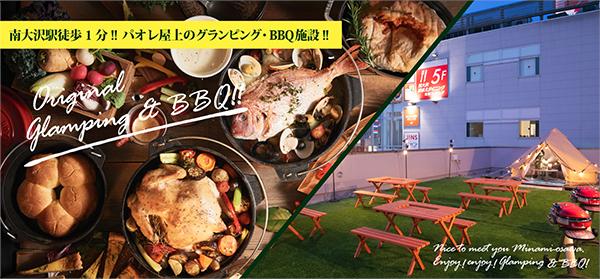 BBQ SKY TERRACE 南大沢店
