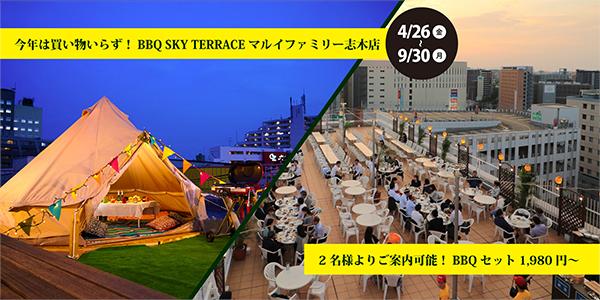 BBQ SKY TERRACE マルイファミリー志木店