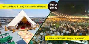 BBQ SKY TERRACE 西武所沢店