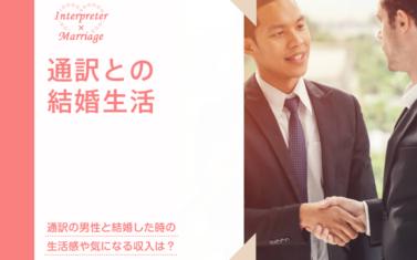 通訳との結婚