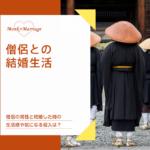 僧侶との結婚生活