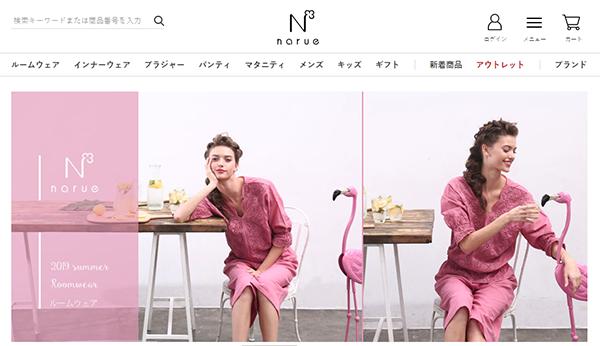 Narue(ナルエ)