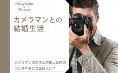 カメラマンの男性との結婚生活