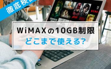 【初心者必見】WiMAXの10GB制限はどれくらい使えるのか徹底検証!