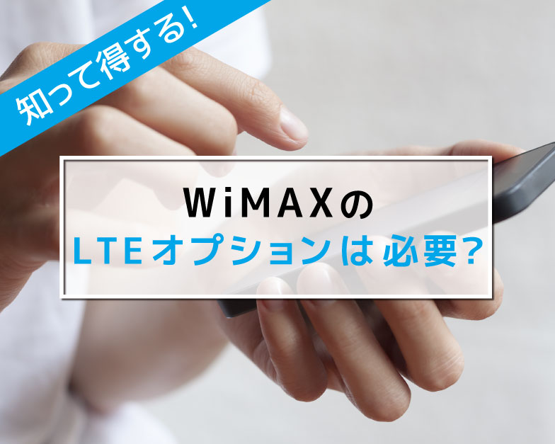WiMAXのLTEオプション