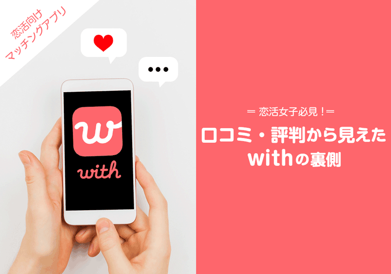 withの口コミ・評判