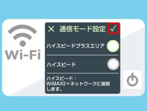 通信モード設定のチェックマークを選択
