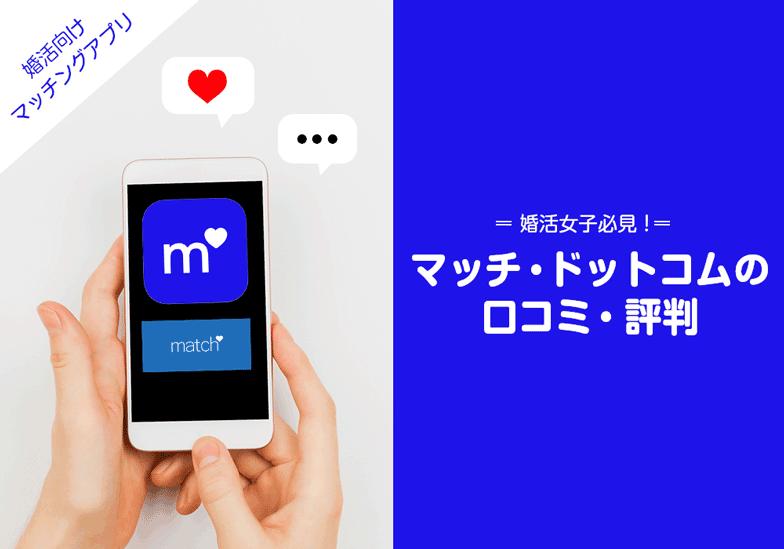 マッチ・ドッチコム 評判