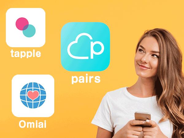 マッチングアプリ3社とペアーズを比較