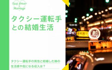 タクシー運転手との結婚生活