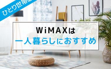 WiMAXが一人暮らしのネット回線で選ばれる5つの理由!