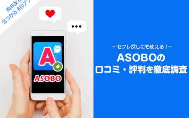 【男性必読】ASOBOの口コミ・評判で明かされた4つのメリット・デメリット