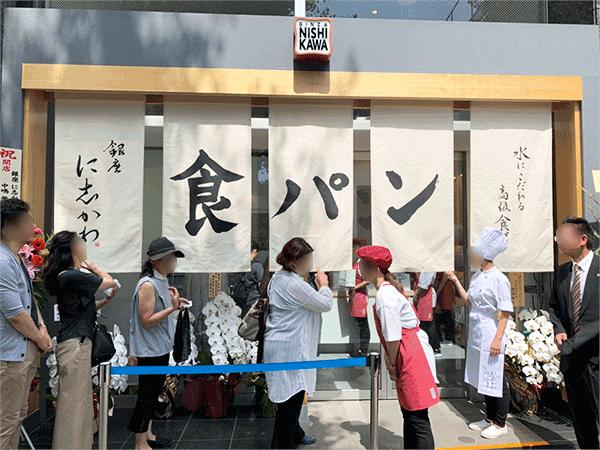 「銀座にしかわ新宿西口店」で高級食パンを買ってみた!