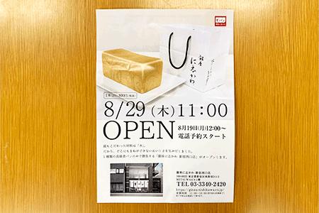銀座にしかわ新宿西口店チラシ