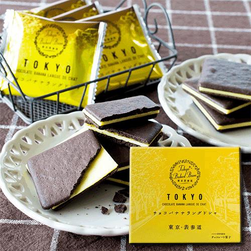 東京チョコバナナ「ラングドシャ」