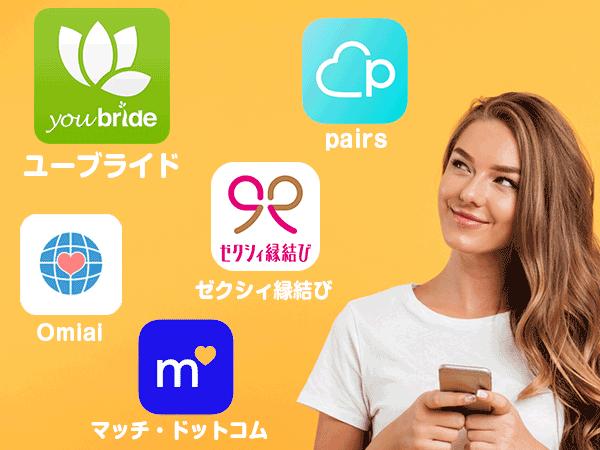 大手婚活アプリ4社とユーブライドを徹底比較