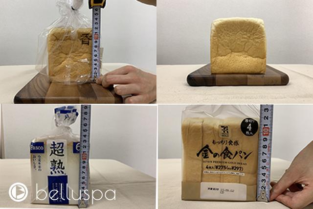 4種の食パンの比較