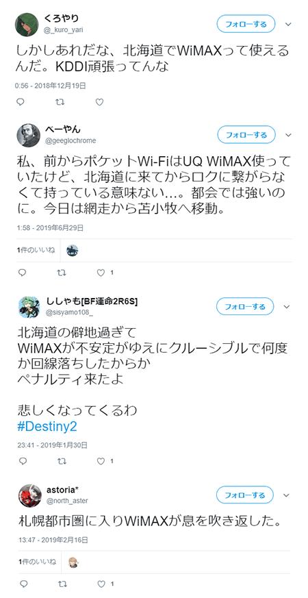 実際に北海道でWiMAXを利用している人の評判を徹底リサーチ!