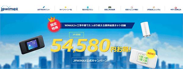 2.  JP WiMAX