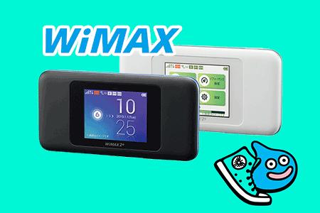 ドラクエウォークを快適に楽めるポイントはWi-Fi環境!