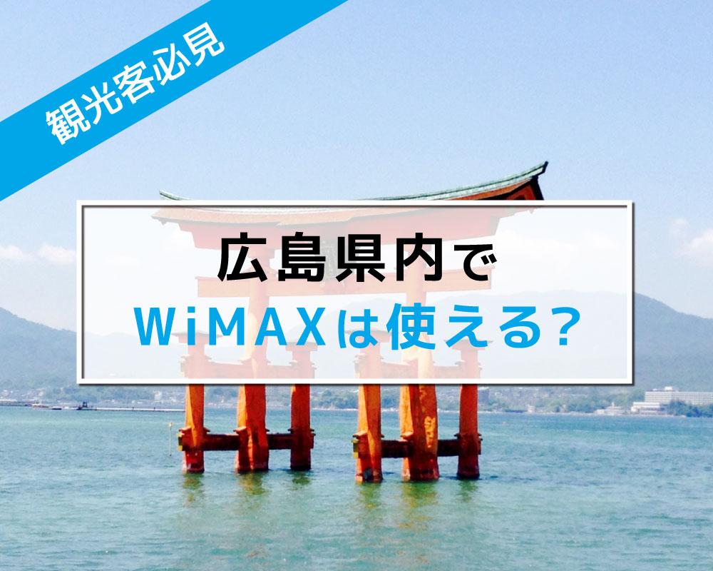 【2019年10月最新】広島県内にあるWiMAXエリア7つをリサーチ!