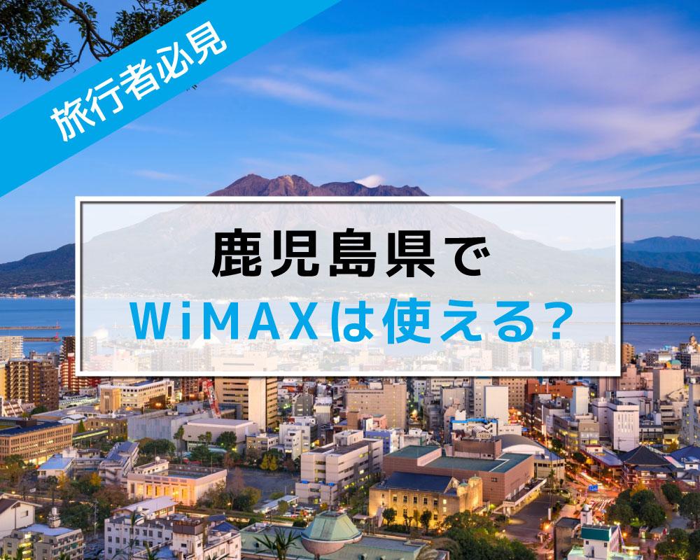 【2019年9月最新】鹿児島県にある10のWiMAXエリアを徹底リサーチ